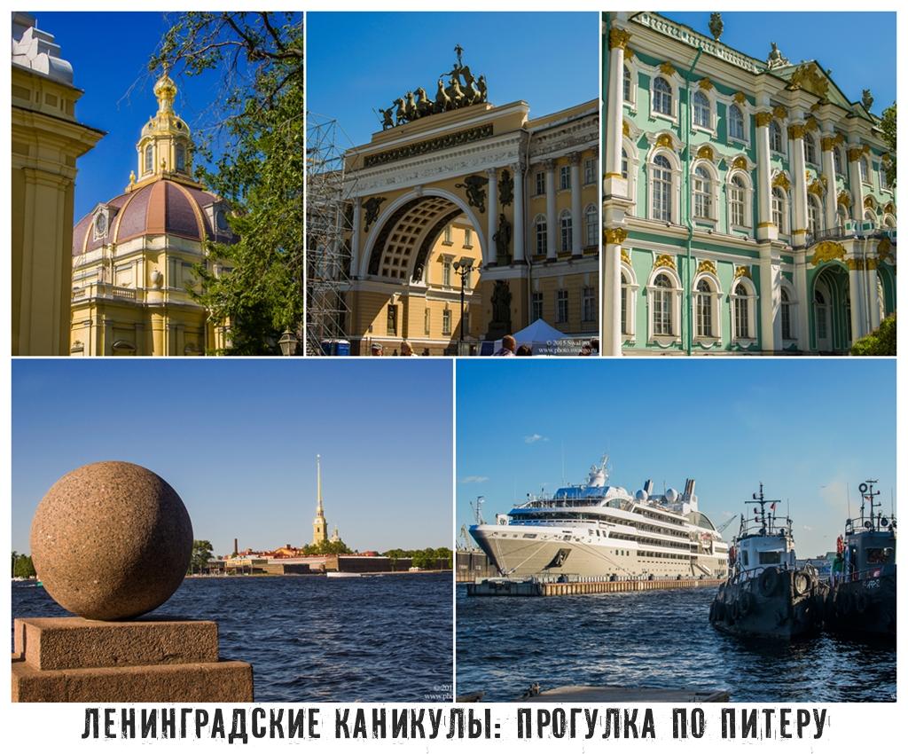 Ленинградские каникулы: Прогулка по Питеру