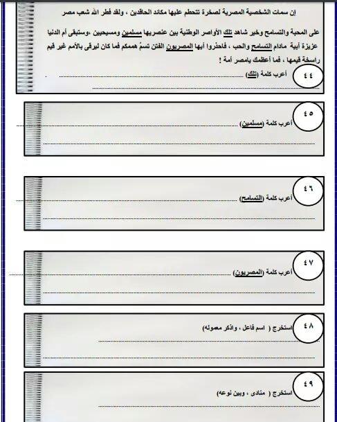 امتحان شامل بنظام البوكليت في مادة اللغة العربية للصف الثالث الثانوي +الاجابة النموذجية 13