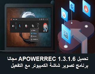 تحميل APOWERREC 1.3.1.6 مجانا برنامج تصوير شاشة الكمبيوتر مع التفعيل