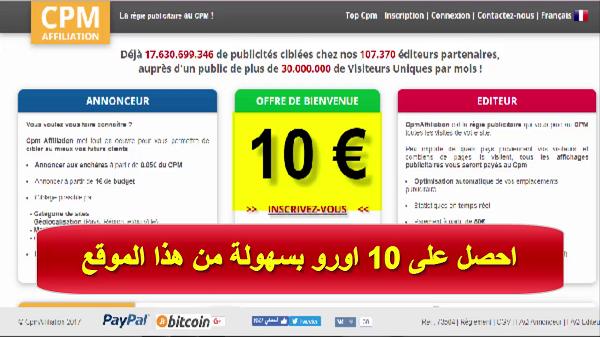 الترويج للموقع وعروض cpa ⬅ حملة مدفوعة مجانا ⬅ والحصول على 10€ بعد التسجيل من هذا الموقع
