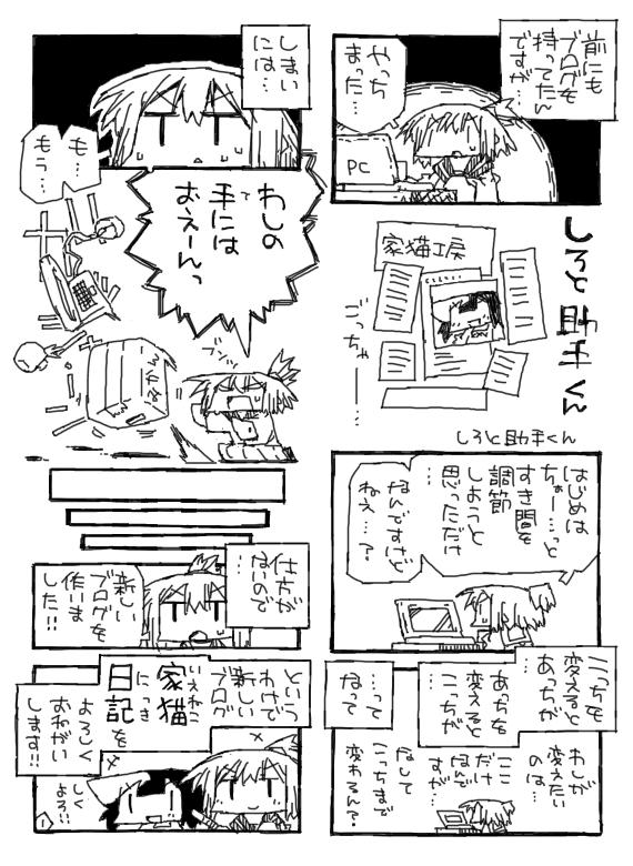 新しくブログを始めるきっかけを描いた漫画
