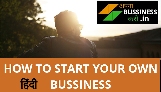 START YOUR OWN BUSSINESS TIPS IN HINDI