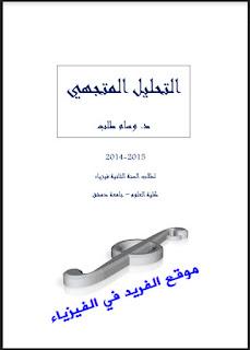 تحميل كتاب التحليل المتجهي pdf ـ د/ وسام طلب