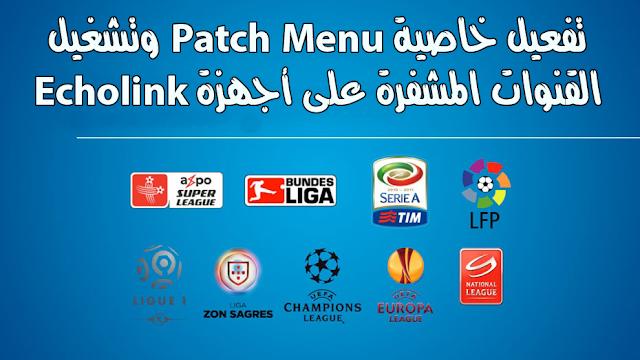 تفعيل خاصية Patch Menu وتشغيل القنوات المشفرة على أجهزة Echolink