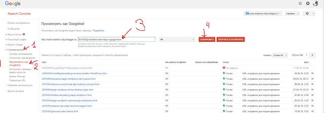 быстрая индексация страниц сайта в google