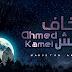كلمات اغنية مبقتش اخاف - احمد كامل + تحميل الاغنية mp3
