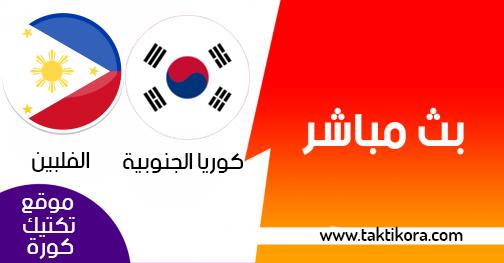 مشاهدة مباراة كوريا الجنوبية والفلبين بث مباشر لايف 07-01-2019 كأس أسيا 2019