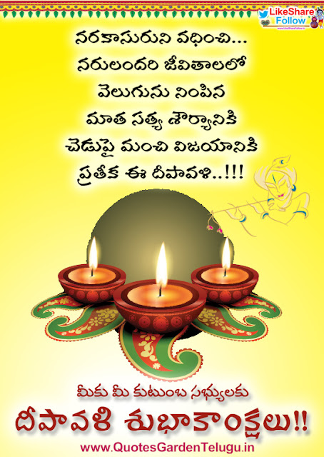 Diwali 2018 Telugu Mobile wallpapers greetings wishes