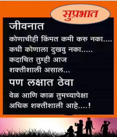 Good Morning Wishes In Marathi Marathi Whatsapp Messages