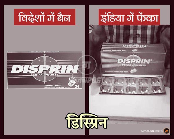 disprin