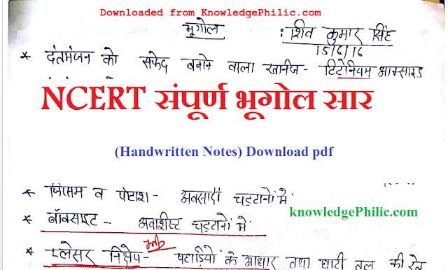 NCERT संपूर्ण भूगोल सार ( Handwritten Notes) Download pdf
