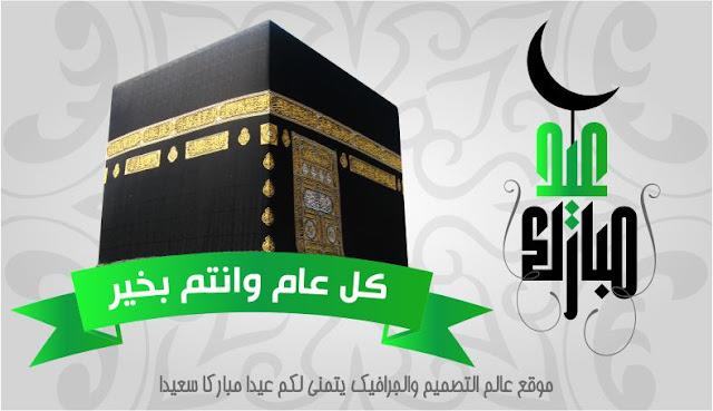 تحميل تصميم العيد من عالم التصميم والجرافيك
