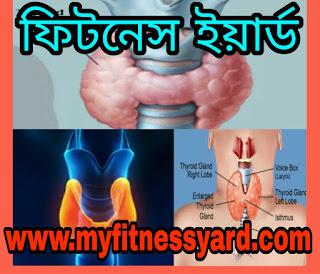 Fitnessyard thyroid