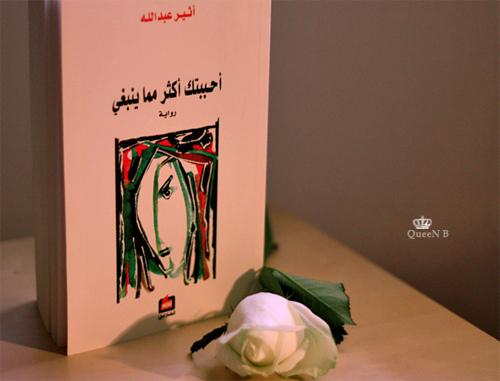 مقتطفات من كتاب احببتك اكثر مما ينبغي