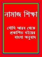 Bangla Namaz Shikkha Pdf Download