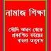 [PDF] Download - Bangla Namaz Shikkha eBook
