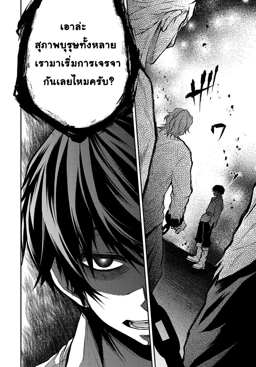 อ่านการ์ตูน Isekai Demo Bunan ni Ikitai Shoukougun ตอนที่ 2 หน้าที่ 26
