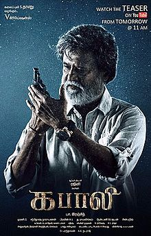 Watch Kabali (2016) Full Audio Songs Mp3 Jukebox Vevo 320Kbps Video Songs With Lyrics Youtube HD Watch Online Free Download
