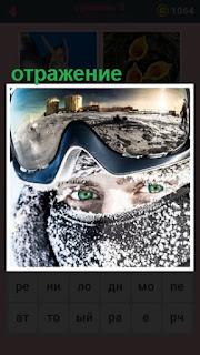на мужчине одеты очки в которых видна местность нахождения