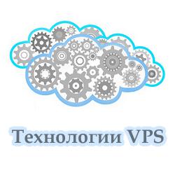 Технологии VPS