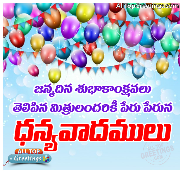 Self birthday quotes status greetings in telugu language all top self birthday telugu status profile images m4hsunfo