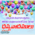 Self Birthday Quotes Status Greetings in Telugu Language