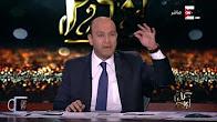 عمرو اديب فى برنامج كل يوم حلقة 22-10-2016