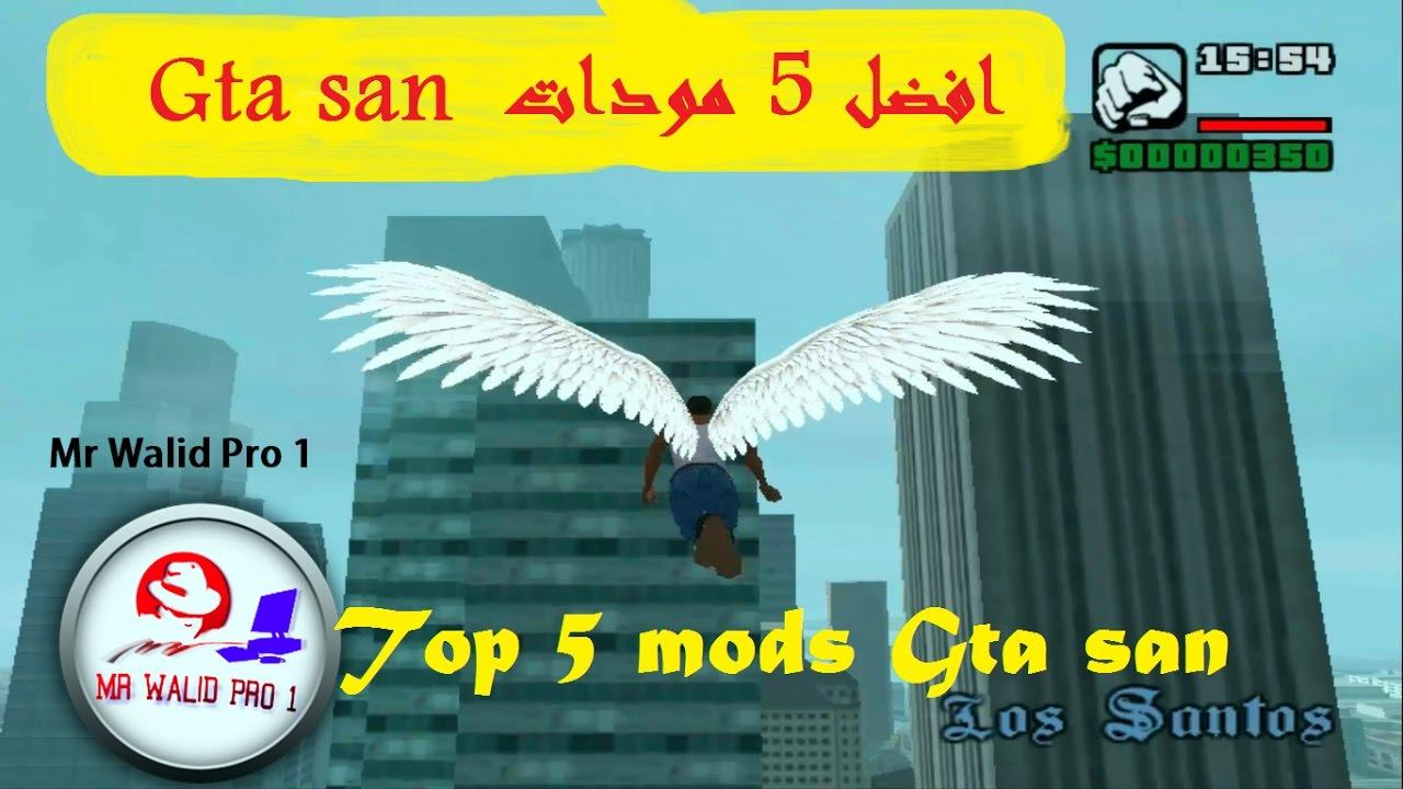افضل 5 مودات رائعة للعبة Gta San Andreas ( الجزء الثاني )