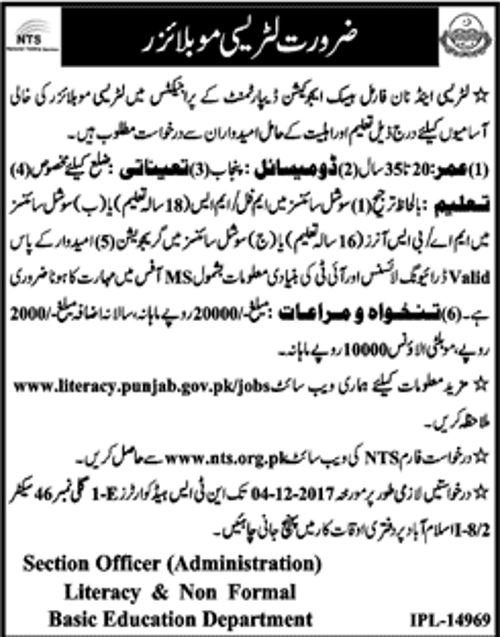 Mobilizer Jobs in Primary & Secondary Basic Education Punjab Jobs 2017