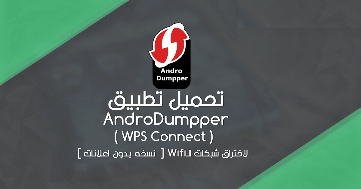 ⚡ Androdumpper wifi ( wps connect ) apk | AndroDumpper (WPS Connect
