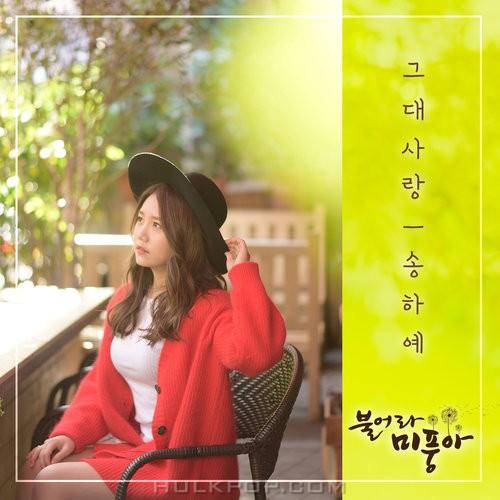 Song Haye – Blow Breeze OST Part.15