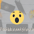 كيفية تزيد من ارباح ادسنس عن طريق اختصار الروابط !!