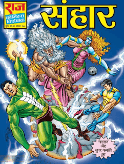 Sanhaar-Comics-In-Hindi-PDF-Free-Download