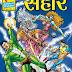संहार कॉमिक्स पीडीऍफ़ पुस्तक हिंदी में  | Sanhaar Comics In Hindi PDF Free Download