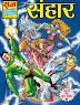 संहार कॉमिक्स | Sanhaar Comic In Hindi Comics In Hindi Pdf File Free  | PdfArchive