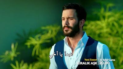 مسلسل حب للإيجار Kiralık Aşk إعلان الترويجي 1+2 للموسم 2 مترجم للعربية