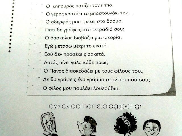 ανάγνωση, κύμα, μέθοδος, δυσλεξία