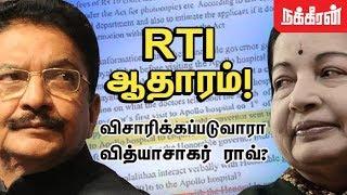 Vidyasagar Rao False Statement   RTI Evidence regarding Jayalalitha
