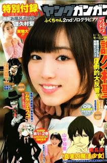 ヤングガンガン 2014年 09月号 zip rar Comic dl torrent raw manga raw