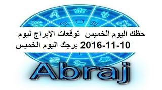 حظك اليوم الخميس  توقعات الابراج ليوم 10-11-2016 برجك اليوم الخميس
