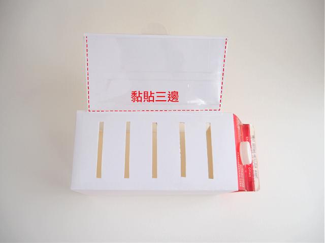 黏貼三邊固定在牛奶盒,上方留一個開口就能放卡片了。