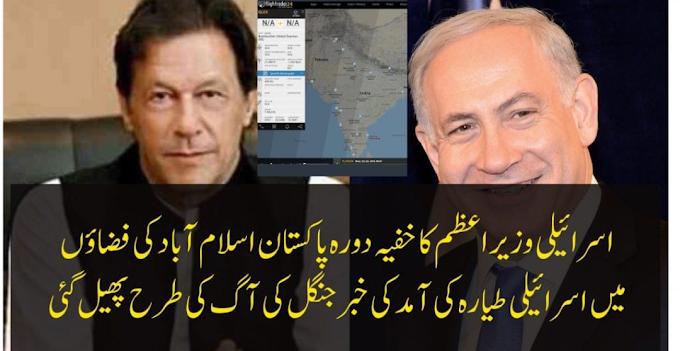 اسرائیلی وزیر اعظم کا خفیہ دورہ پاکستان