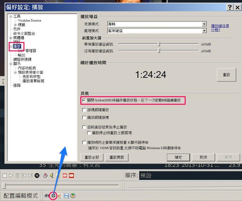 foobar2000-3-免開瀏覽器播放 Youtube 訂閱頻道+清單,還能自動記憶結束時間﹍foobar2000