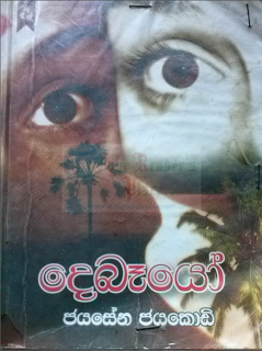 debayo sinhala novel
