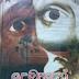 Debayo (දෙබයෝ) by Jayasena Jayakodi
