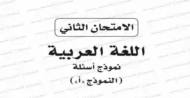 امتحان اللغة الانجليزية للصف الثانى الاعدادى ترم ثانى 2018
