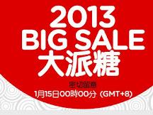 亞洲航空大特賣(Airasia Big Sale)便宜嗎?
