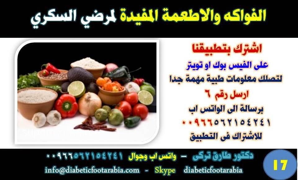 ea1716c47 عيادة العناية بالقدم السكرى بالرياض: الفواكه والاطعمة المفيدة لمرضي ...