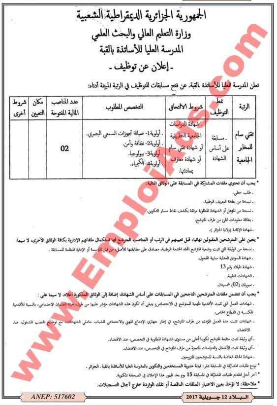 إعلان مسابقة توظيف بالمدرسة العليا للأساتذة بالقبة ولاية الجزائر جويلية 2017
