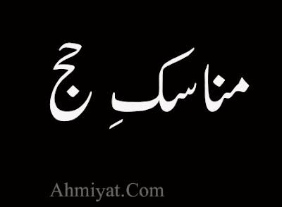قرآن پاک کی کون سی آیت کس مناسک حج سے متعلق ہے , مناسک حج, Manasik-e-Hajj